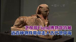 芝加哥Field博物馆特展 近百种物件带你走入古代地中海