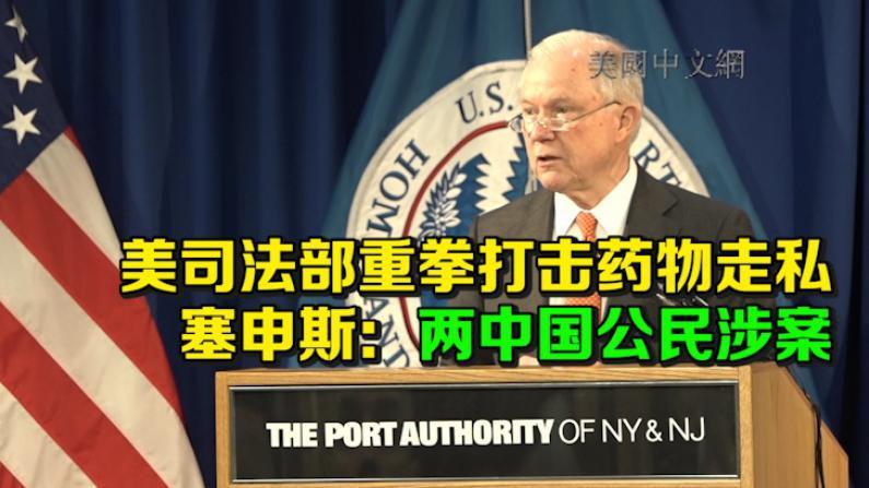 美国司法部重拳打击药物走私 塞申斯:两中国公民涉案