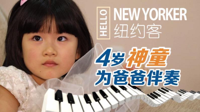 HELLO纽约客:智商150女童为爸爸钢琴伴奏