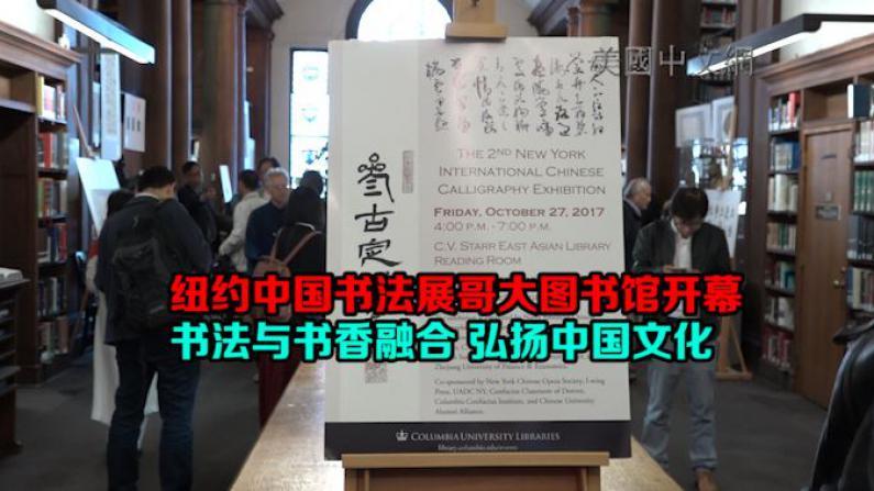 纽约中国书法展哥大图书馆开幕 书法与书香融合 弘扬中国文化