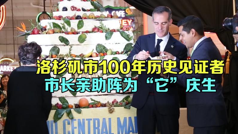 """洛杉矶市中心100年历史见证者 市长亲助阵为""""它""""庆生"""