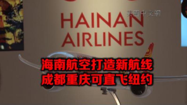 成都重庆将可直飞纽约 中国海南航空打造新航线