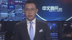 2017年10月27日中文晚间播报