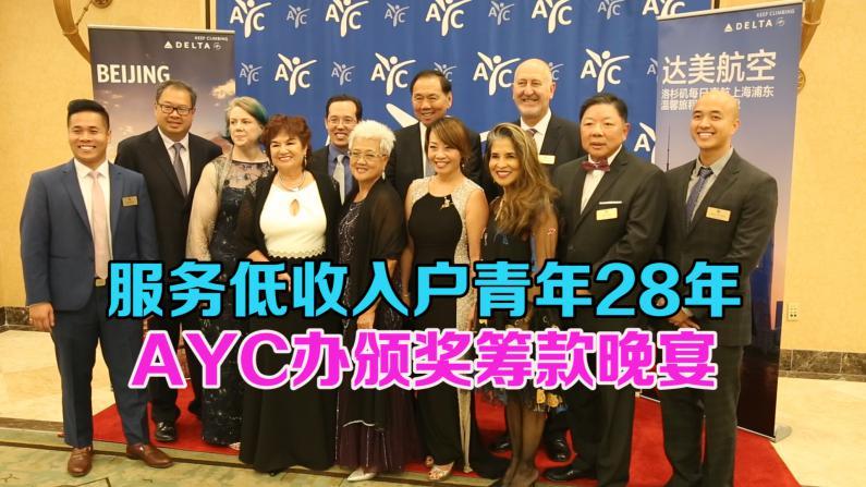 服务低收入户青年28年 亚裔青少年中心圣盖博市办周年庆典