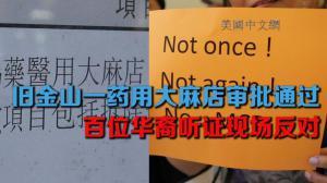 旧金山一药用大麻店审批通过 百位华裔听证现场反对