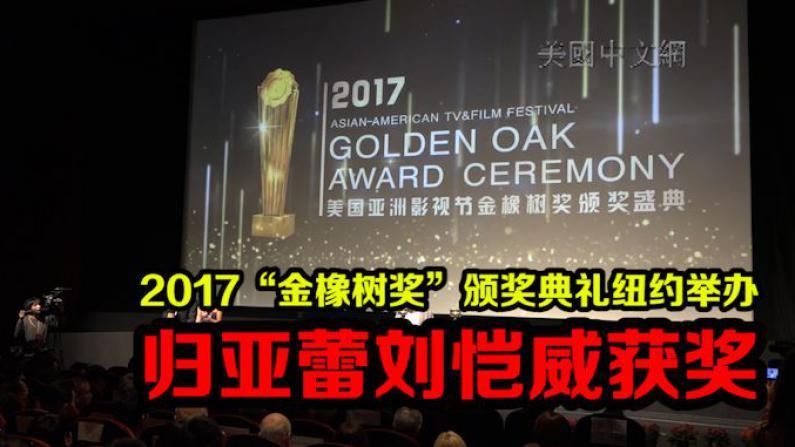 """2017""""金橡树奖""""颁奖典礼纽约举办 归亚蕾刘恺威获奖"""