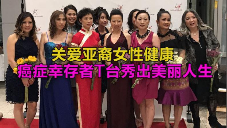 关爱亚裔女性健康 癌症幸存者T台秀出美丽人生