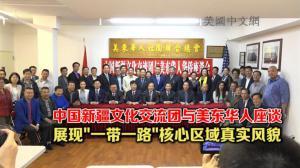 """中国新疆文化交流团与美东华人座谈 展现""""一带一路""""核心区域真实风貌"""