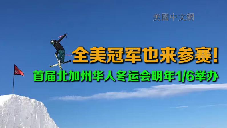 首届北加州华人冬运会明年1/6举办 全美冠军也来参赛!