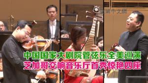 中国国家大剧院管弦乐全美巡演 芝加哥交响音乐厅首秀惊艳四座