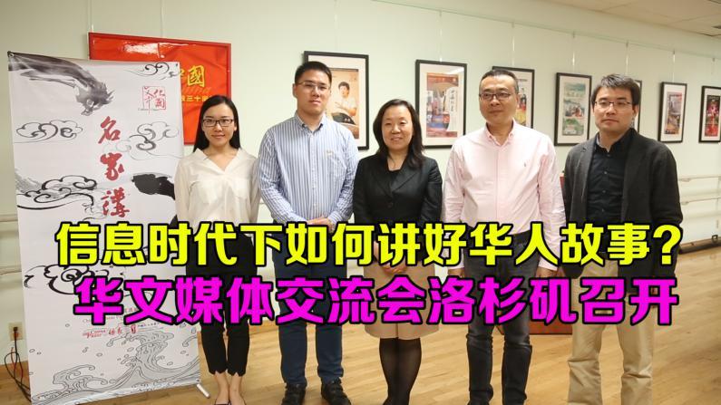 信息时代下如何讲好华人故事?美国华文媒体交流会于洛杉矶召开