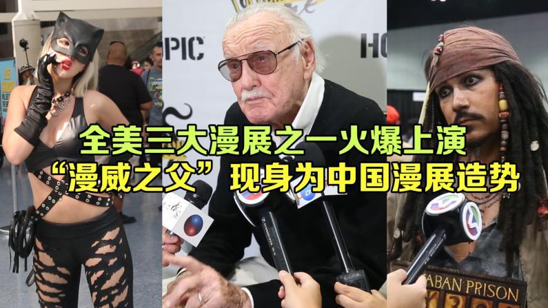 """全美三大漫展之一火爆上演 """"漫威之父""""现身为中国漫展造势"""