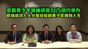 亚裔青少年领袖讲座11/5纽约举办  职场成功人士分享经验助青少年规划人生