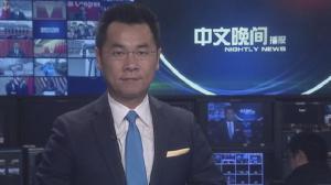 2017年10月29日中文晚间播报