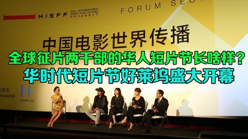 全球征片2000部的华人短片节长啥样? 华时代短片节好莱坞盛大开幕