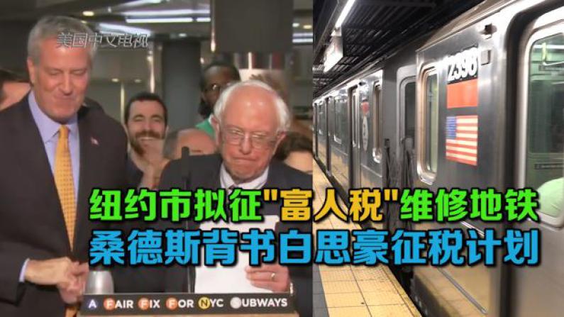 """纽约拟征""""富人税""""维修地铁  桑德斯背书白思豪征税计划"""