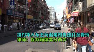 纽约华人车主与追尾司机扭打至骨折 律师:医疗赔偿需分两步