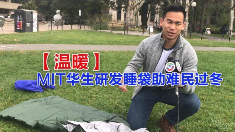 [温暖] MIT华生研发睡袋助难民过冬