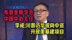 李成:川普访华或向中资开放美基建项目