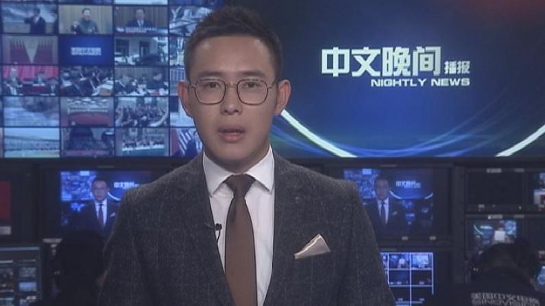 2017年10月30日中文晚间播报