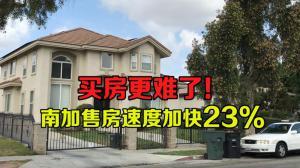 南加州房产销售速度加快 待售房源供不应求