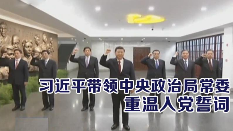 习近平带领中央政治局常委 重温入党誓词