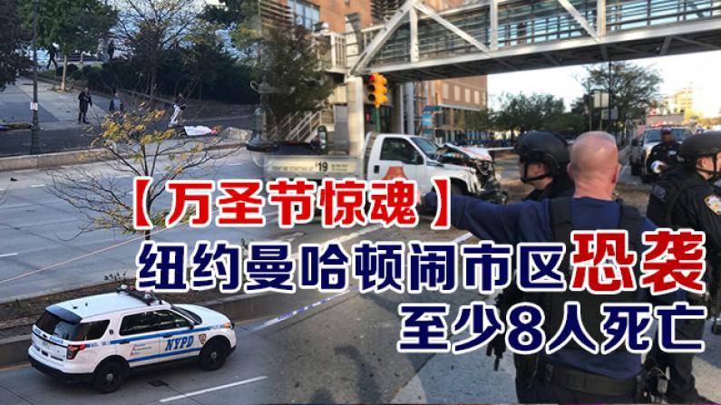 【万圣节惊魂】纽约曼哈顿闹市区恐袭 至少8人死亡