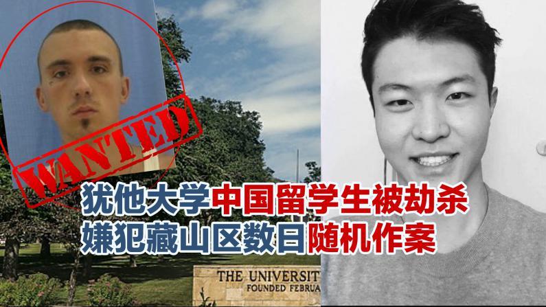 犹他大学中国留学生被劫杀  嫌犯藏山区数日随机作案