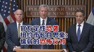 官方定性恐袭 纽约市长白思豪: 懦弱的恐怖行为
