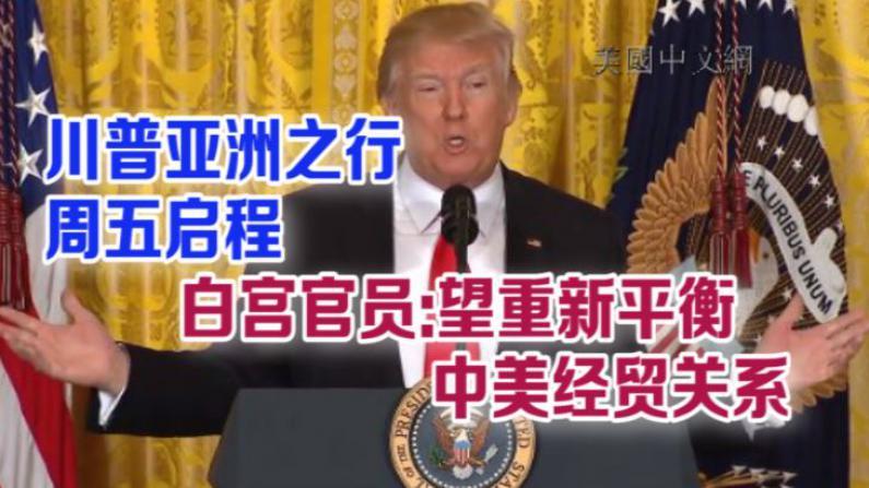 白宫官员:川普访华望重新平衡中美两国经贸关系