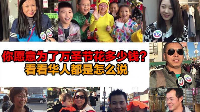 你愿意为了万圣节花多少钱?看看华人都是怎么说