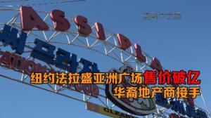 纽约法拉盛亚洲广场售出破亿高价  华裔地产商接手 或仍开发商住混合体