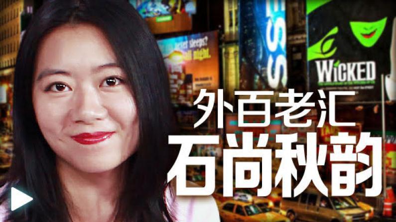 石尚秋韵:外百老汇的中国面孔