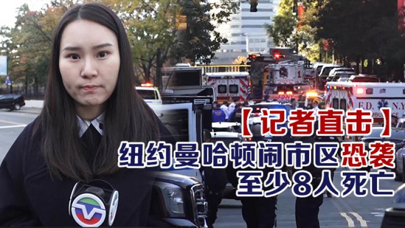 【记者直击】纽约曼哈顿闹市区恐袭 至少8人死亡
