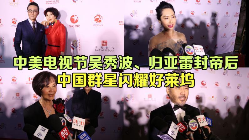 中美电视节颁奖吴秀波、归亚蕾封帝后 中国群星闪耀好莱坞