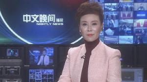 2017年10月31日中文晚间播报
