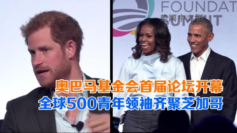 奥巴马基金会首届论坛开幕 全球500青年领袖齐聚芝加哥