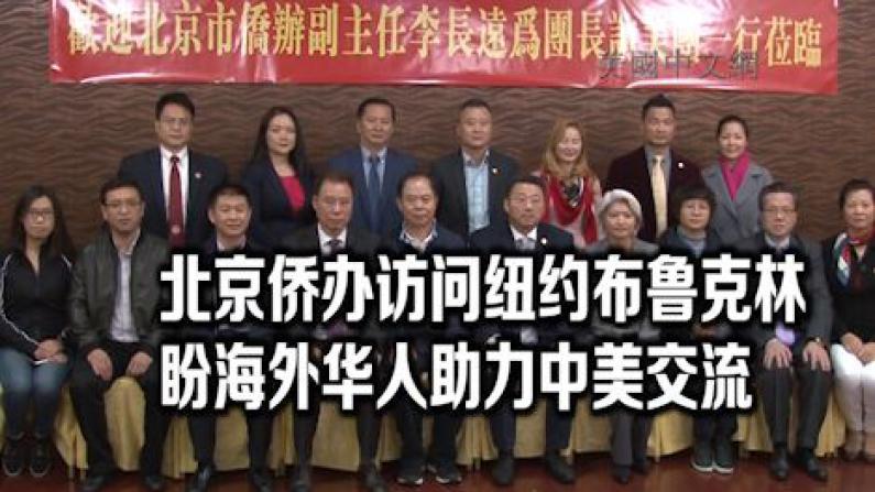 中国北京侨办代表团访纽约布鲁克林 盼在美华人做友好使者 促中美交流