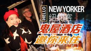 HELLO纽约客:18年历史的鬼屋酒店