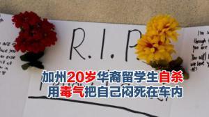 加州20岁华裔留学生自杀 用毒气把自己闷死在车内