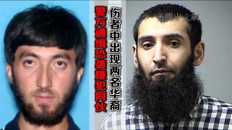 FBI通缉恐袭案嫌犯同伙 伤者中出现2名华裔