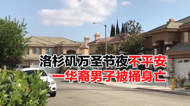 洛杉矶万圣节夜不平安 一华裔男子被捅身亡