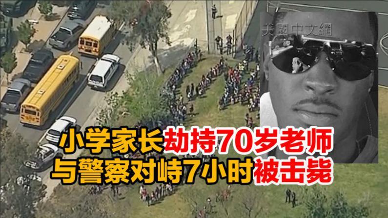 小学家长劫持70岁老师 与警察对峙7小时被击毙