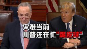 """川普要求取消""""绿卡抽签"""" 舒默怒怼: 管好国家"""