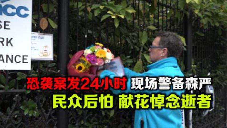 恐袭案发24小时 现场警备森严 民众献花悼念亡灵