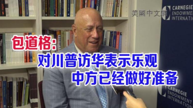 包道格:十九大后 中国将在中美双边关系中更有底气