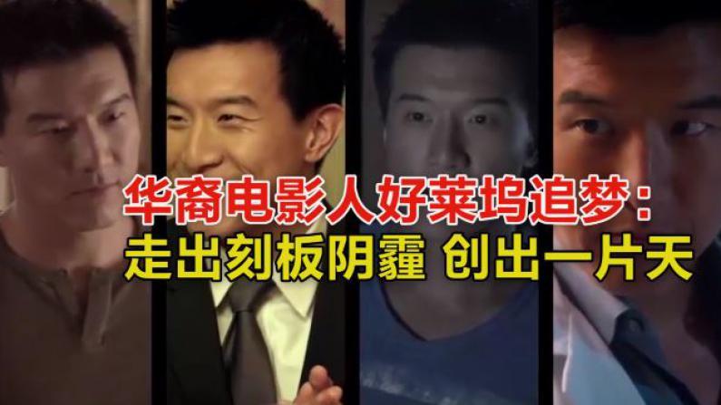 华裔电影人好莱坞追梦: 走出刻板阴霾 创出一片天