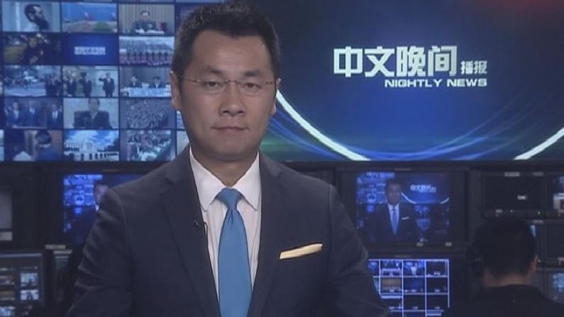 2017年11月01日中文晚间播报