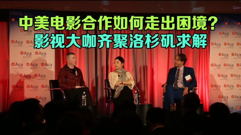 中美电影合作如何走出困境? 影视大咖聚洛杉矶求解