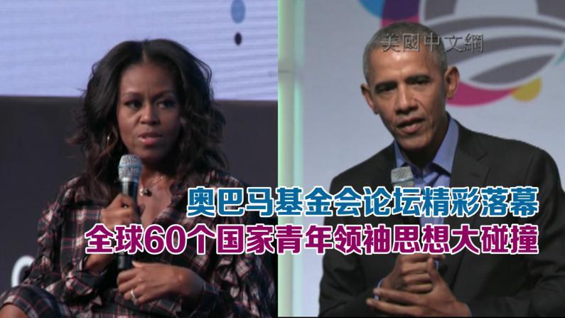 奥巴马基金会论坛落幕  全球60个国家青年领袖思想大碰撞